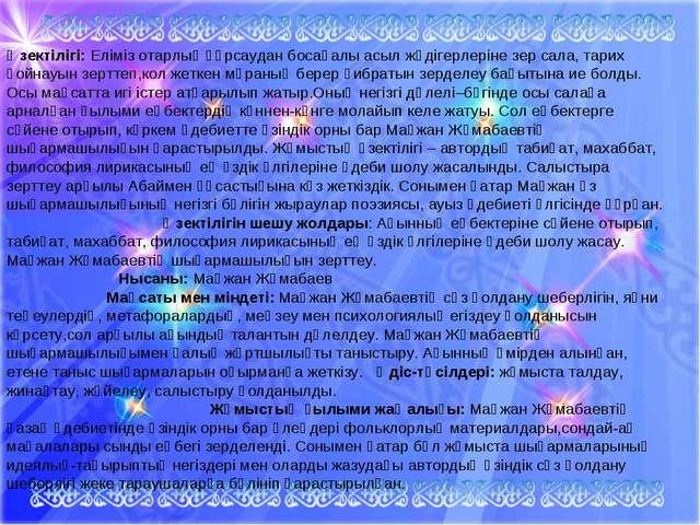 Өзектілігі: Еліміз отарлық құрсаудан босағалы асыл жәдігерлеріне зер сала, та...