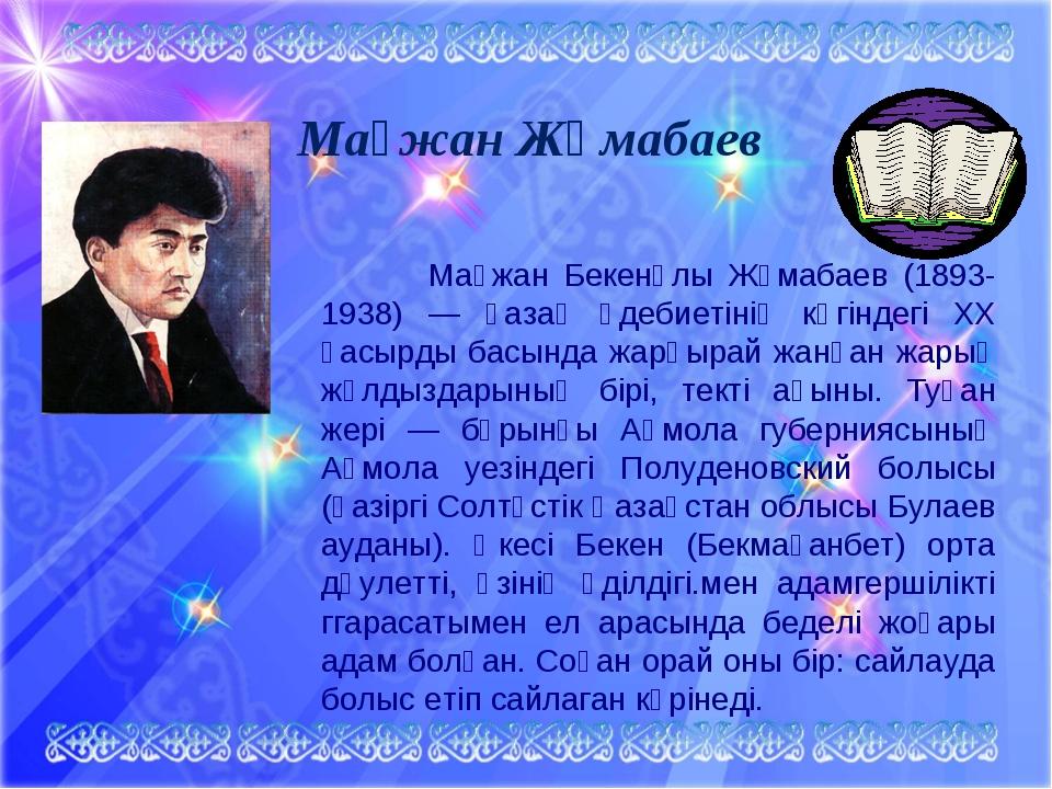 Мағжан Жұмабаев . Мағжан Бекенұлы Жұмабаев (1893-1938) — қазақ әдебиетінің к...