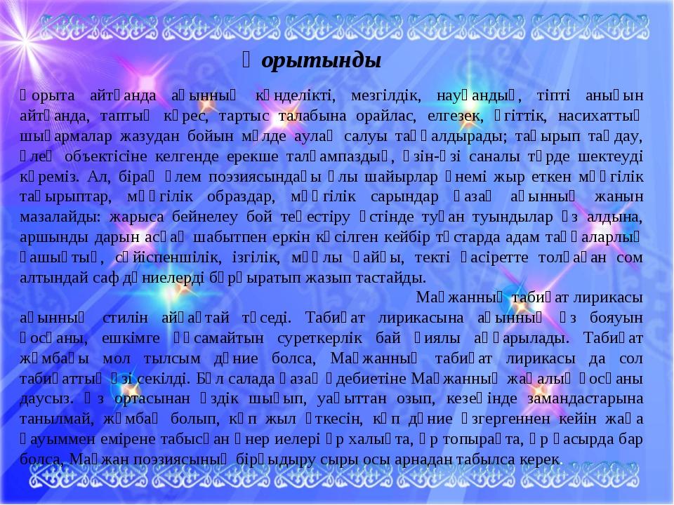 Қорытынды Қорыта айтқанда ақынның күнделікті, мезгілдік, науқандық, тіпті ан...