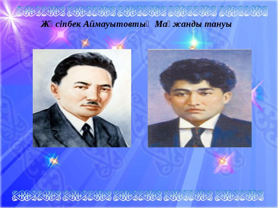 Жүсіпбек Аймауытовтың Мағжанды тануы