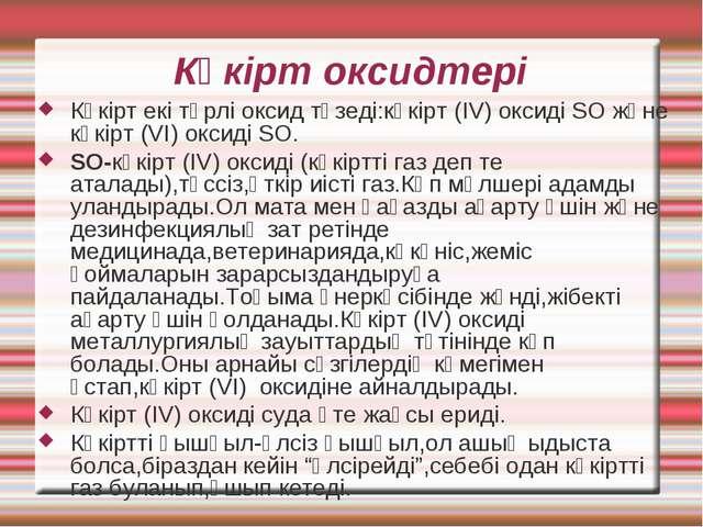 Күкірт оксидтері Күкірт екі түрлі оксид түзеді:күкірт (IV) оксиді SO және күк...