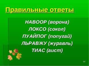 * Правильные ответы НАВООР(ворона) ЛОКСО(сокол) ПУАЙПОГ(попугай) ЛЬРАВЖУ(