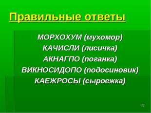 * Правильные ответы МОРХОХУМ(мухомор) КАЧИСЛИ(лисичка) АКНАГПО(поганка) ВИ