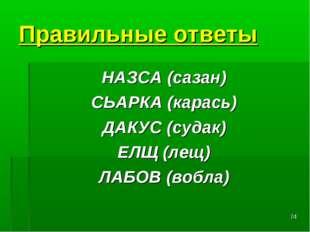 * Правильные ответы НАЗСА(сазан) СЬАРКА(карась) ДАКУС(судак) ЕЛЩ(лещ) ЛАБ