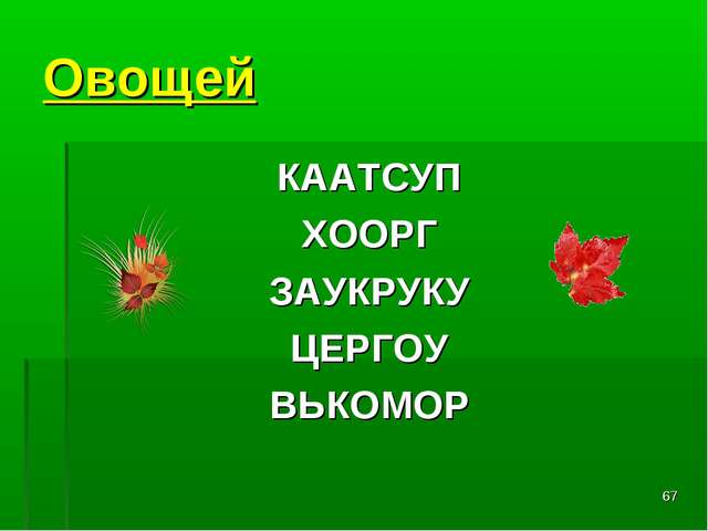 * Овощей КААТСУП ХООРГ ЗАУКРУКУ ЦЕРГОУ ВЬКОМОР