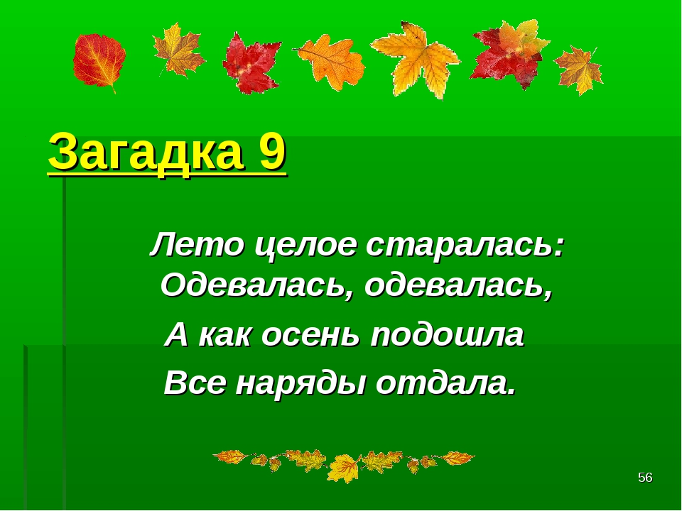 * Загадка 9 Лето целое старалась: Одевалась, одевалась, А как осень подошла В...
