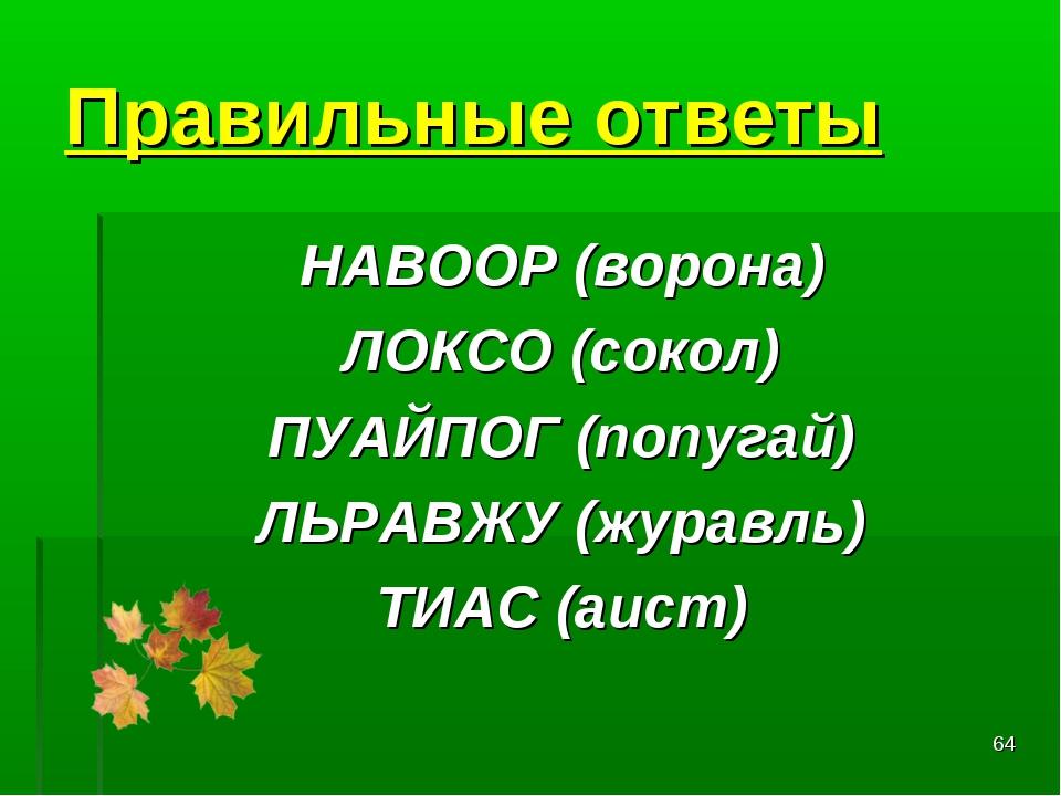 * Правильные ответы НАВООР(ворона) ЛОКСО(сокол) ПУАЙПОГ(попугай) ЛЬРАВЖУ(...