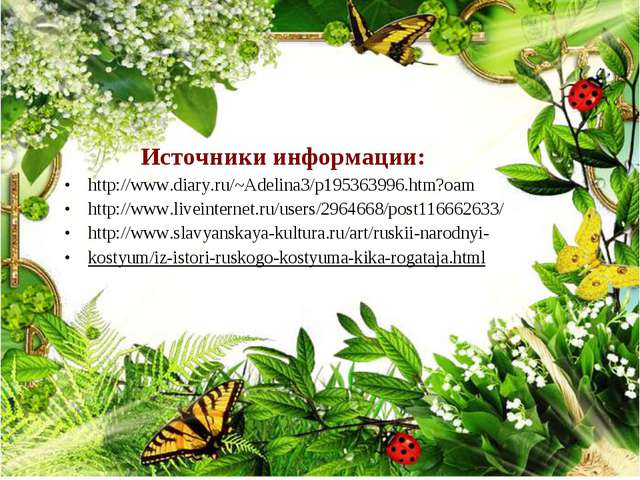Источники информации: http://www.diary.ru/~Adelina3/p195363996.htm?oam http:...