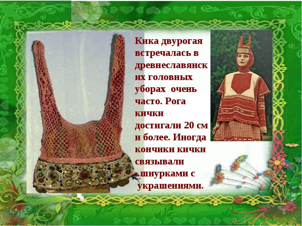 Кика двурогая встречалась в древнеславянских головных уборах очень часто. Рог...