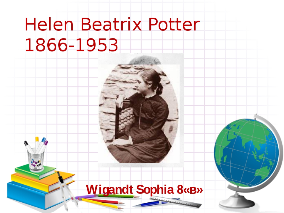 Helen Beatrix Potter 1866-1953 Wigandt Sophia 8«в»