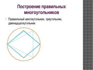 Построение правильных многоугольников Правильный шестиугольник, треугольник,