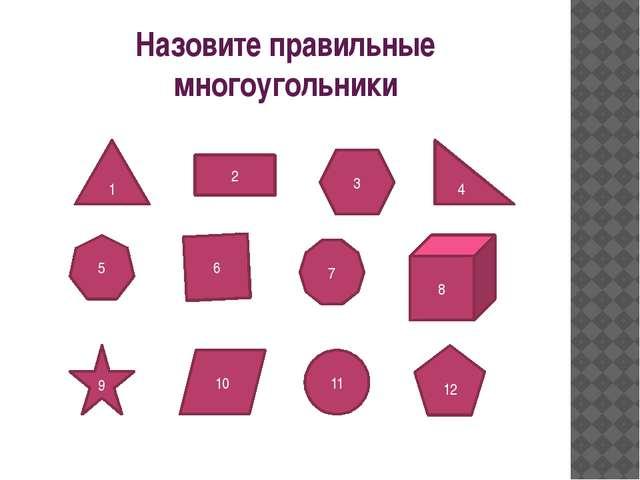 Назовите правильные многоугольники 1 2 3 4 5 6 7 8 9 10 11 12
