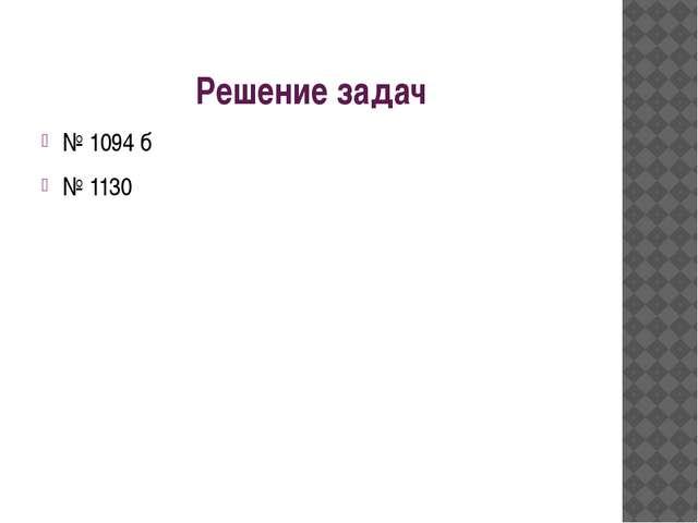 Решение задач № 1094 б № 1130