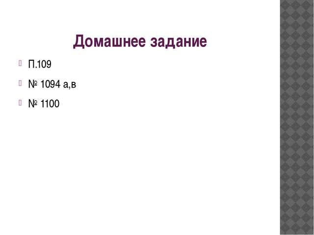 Домашнее задание П.109 № 1094 а,в № 1100