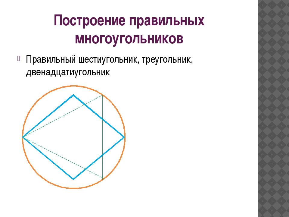Построение правильных многоугольников Правильный шестиугольник, треугольник,...