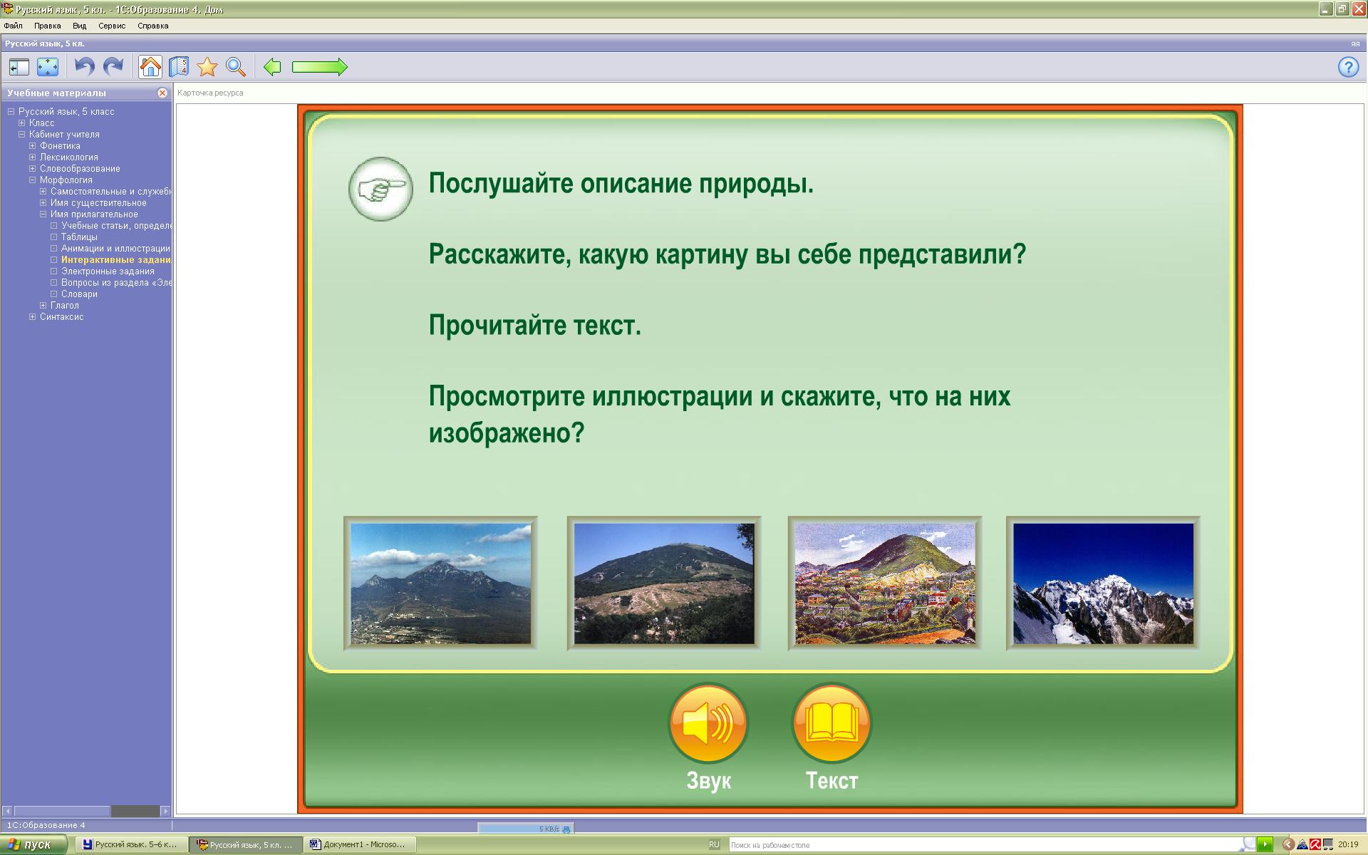 презентации на русский язык 4 класс