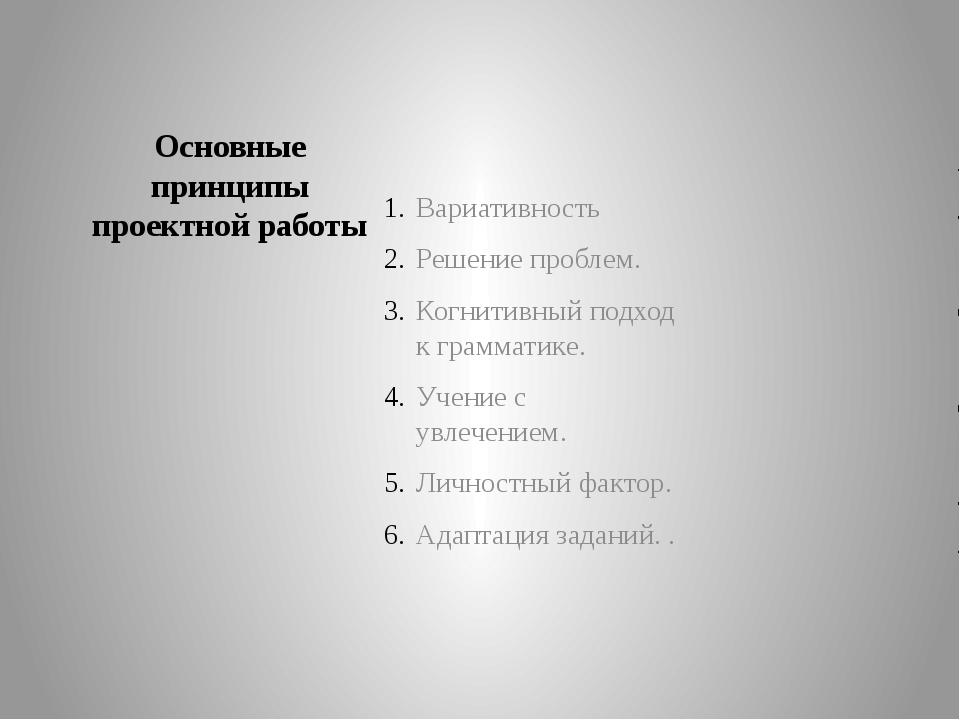 Основные принципы проектной работы Вариативность Решение проблем. Когнитивный...