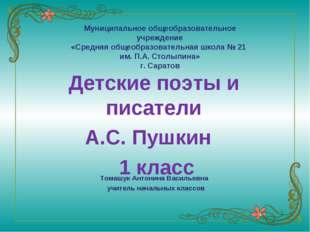 Томашук Антонина Васильевна учитель начальных классов Муниципальное общеобраз