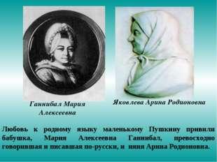 Ганнибал Мария Алексеевна Яковлева Арина Родионовна Любовь к родному языку ма
