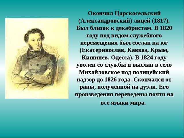 Окончил Царскосельский (Александровский) лицей (1817). Был близок к декабрист...