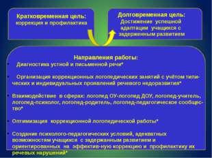 Кратковременная цель: коррекция и профилактика Долговременная цель: Достижен