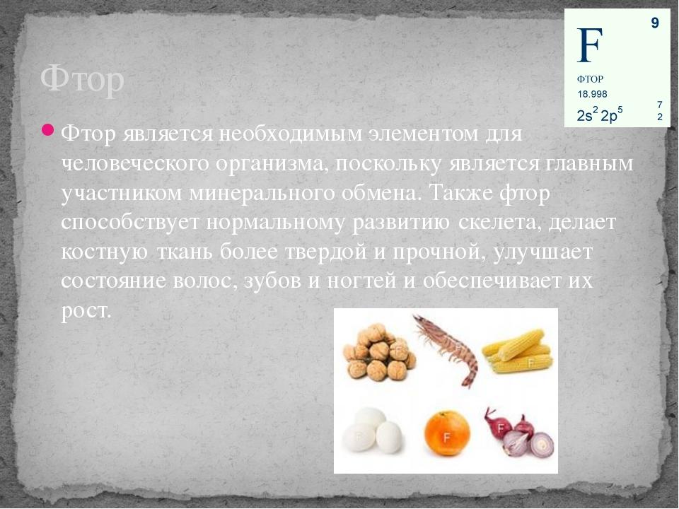 Фтор является необходимым элементом для человеческого организма, поскольку яв...