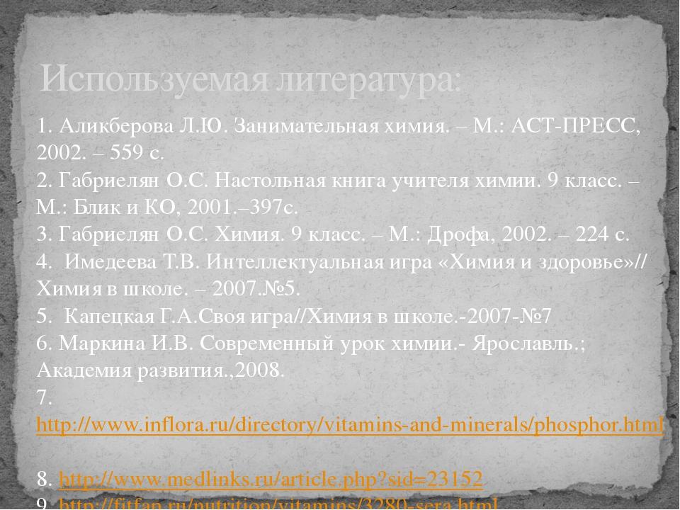 Используемая литература: 1. Аликберова Л.Ю. Занимательная химия. – М.: АСТ-ПР...