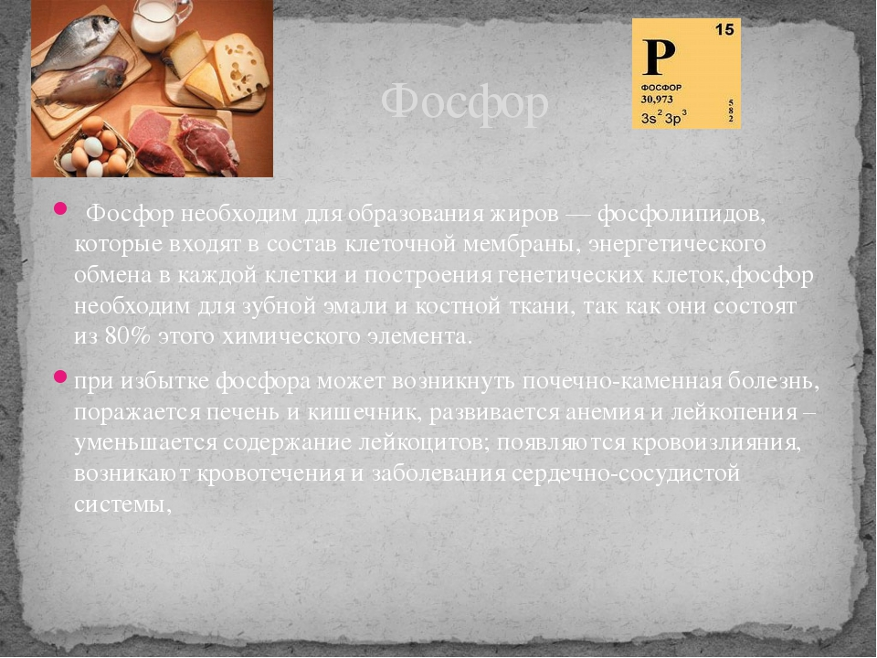 Фосфор необходим для образования жиров — фосфолипидов, которые входят в со...