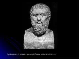 Древнегреческий ученый и философ Платон (428 или 427 до н. э.)