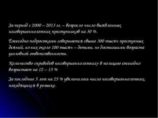 За период с 2000 – 2013 гг. – возросло число выявленных несовершеннолетних пр