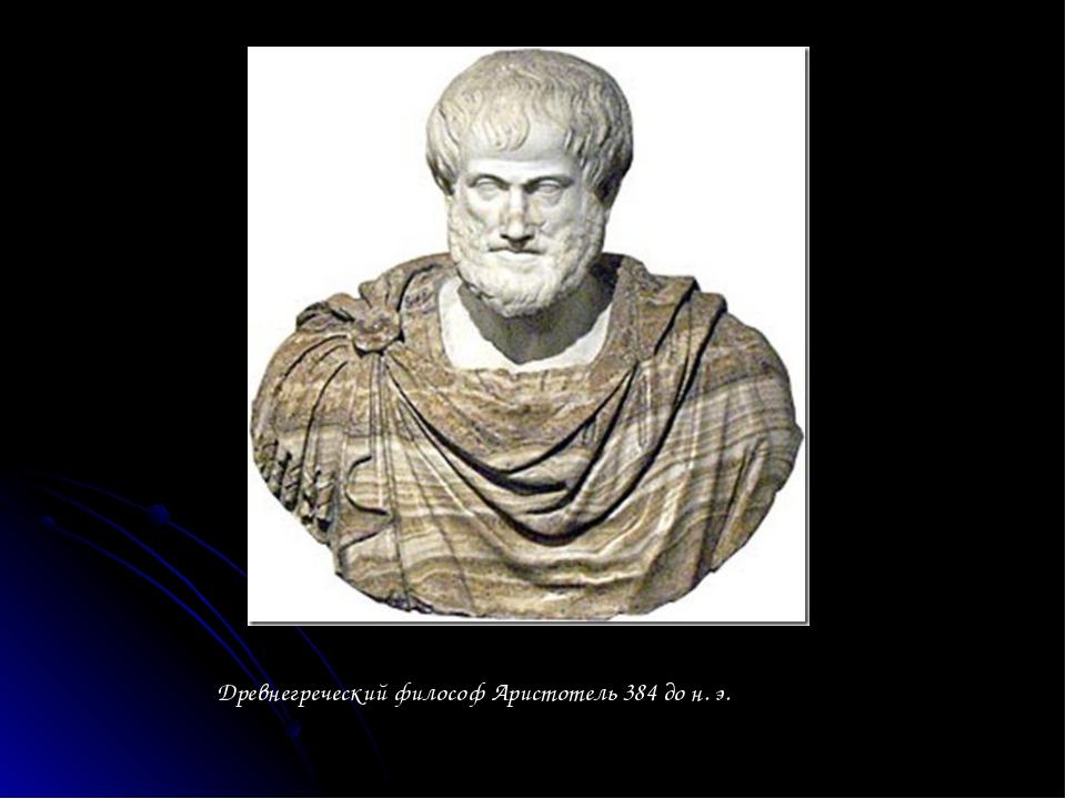 Древнегреческий философ Аристотель 384 до н. э.