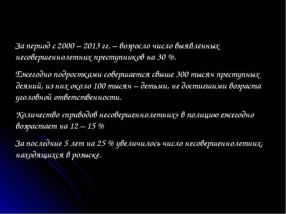 За период с 2000 – 2013 гг. – возросло число выявленных несовершеннолетних пр...