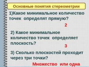 Основные понятия стереометрии 1)Какое минимальное количество точек определят