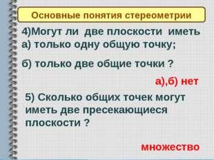 Основные понятия стереометрии 4)Могут ли две плоскости иметь а) только одну о