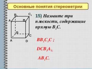 Основные понятия стереометрии 15) Назовите три плоскости, содержащие прямую В