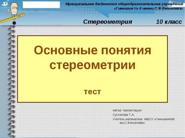 Муниципальное бюджетное общеобразовательное учреждение «Гимназия № 6 имени С....