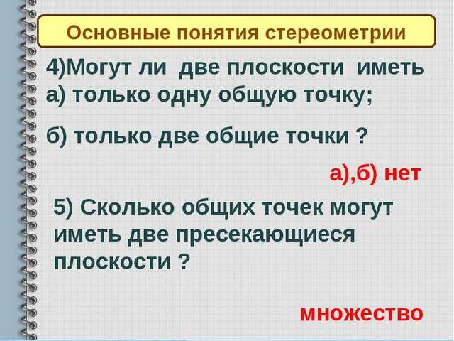 Основные понятия стереометрии 4)Могут ли две плоскости иметь а) только одну о...