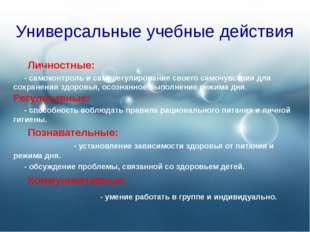 Универсальные учебные действия Личностные: - самоконтроль и саморегулирование