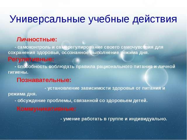Универсальные учебные действия Личностные: - самоконтроль и саморегулирование...