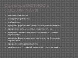 Структура ООП НОО(от 6.10.2009 г.№373): пояснительная записка; планируемые ре