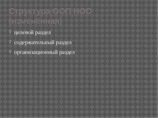 Структура ООП НОО (изменённая) целевой раздел содержательный раздел организац