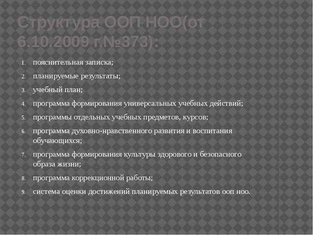 Структура ООП НОО(от 6.10.2009 г.№373): пояснительная записка; планируемые ре...