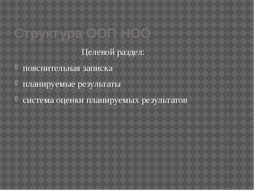 Структура ООП НОО Целевой раздел: пояснительная записка планируемые результат...