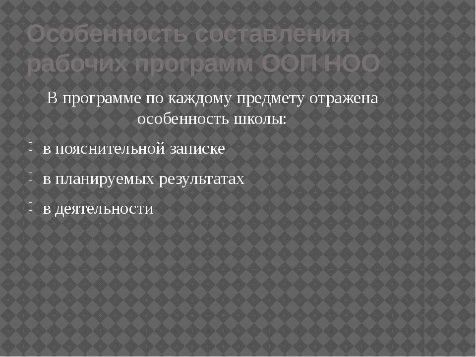 Особенность составления рабочих программ ООП НОО В программе по каждому предм...