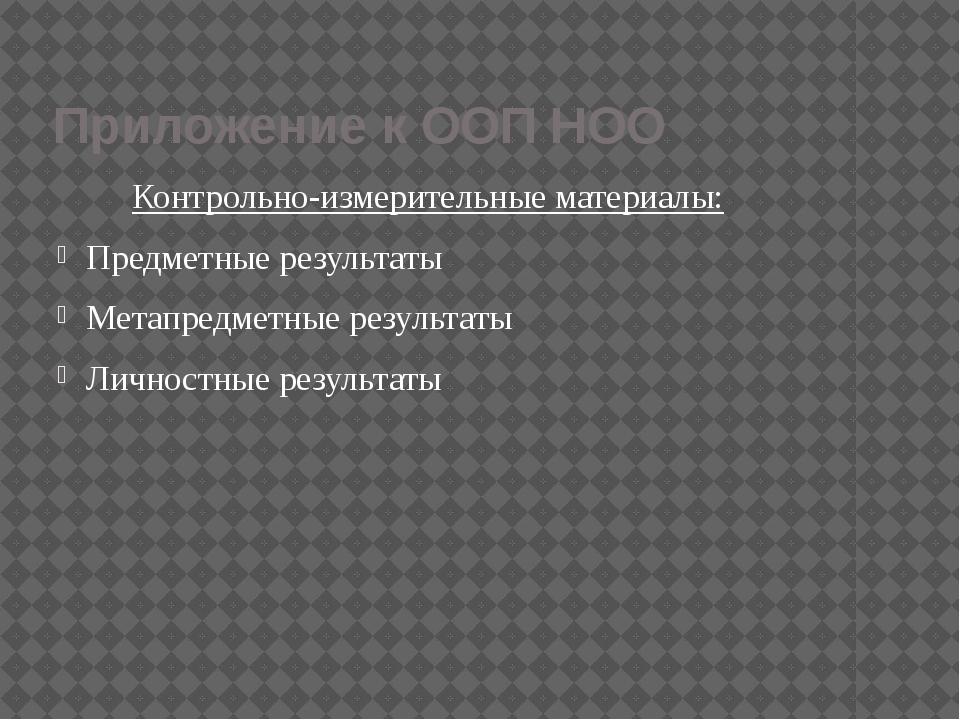 Приложение к ООП НОО Контрольно-измерительные материалы: Предметные результат...