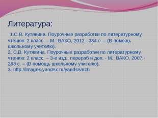 Литература: 1.С.В. Кутявина. Поурочные разработки по литературному чтению: 2