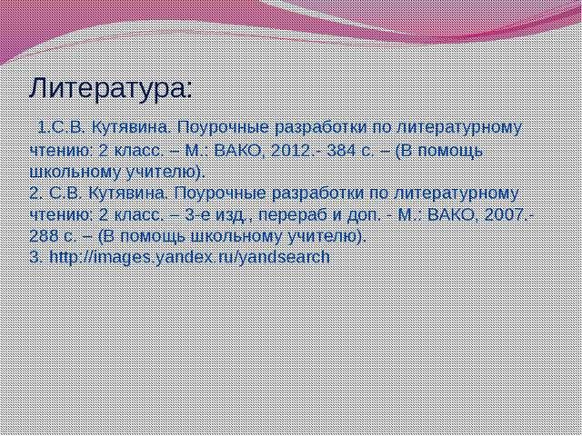 Литература: 1.С.В. Кутявина. Поурочные разработки по литературному чтению: 2...
