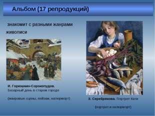 знакомит с разными жанрами живописи Альбом (17 репродукций) И. Горюшкин-Соро