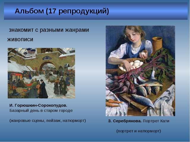 знакомит с разными жанрами живописи Альбом (17 репродукций) И. Горюшкин-Соро...