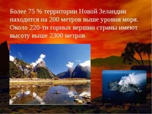 Более 75 % территории Новой Зеландии находится на 200 метров выше уровня моря